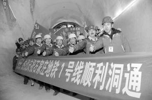 """新金沙线上娱乐开户:""""洞通"""":石家庄地铁建设历史性时刻"""