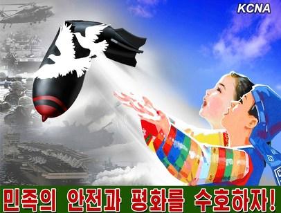朝鲜推出新宣传画 呼吁开展半岛统一运动(组图)